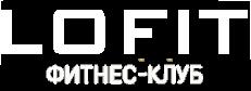 LOFIT | ФИТНЕС-КЛУБ